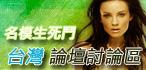ANTM 台灣論壇