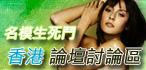 ANTM 香港論壇